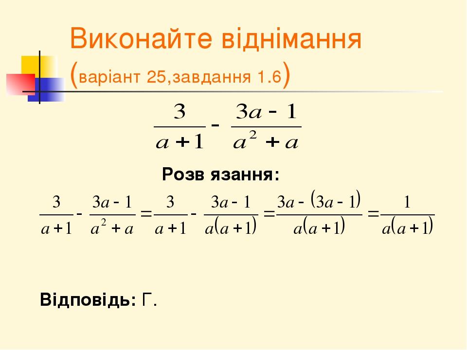 Виконайте віднімання (варіант 25,завдання 1.6) Розвʹязання: Відповідь: Г.