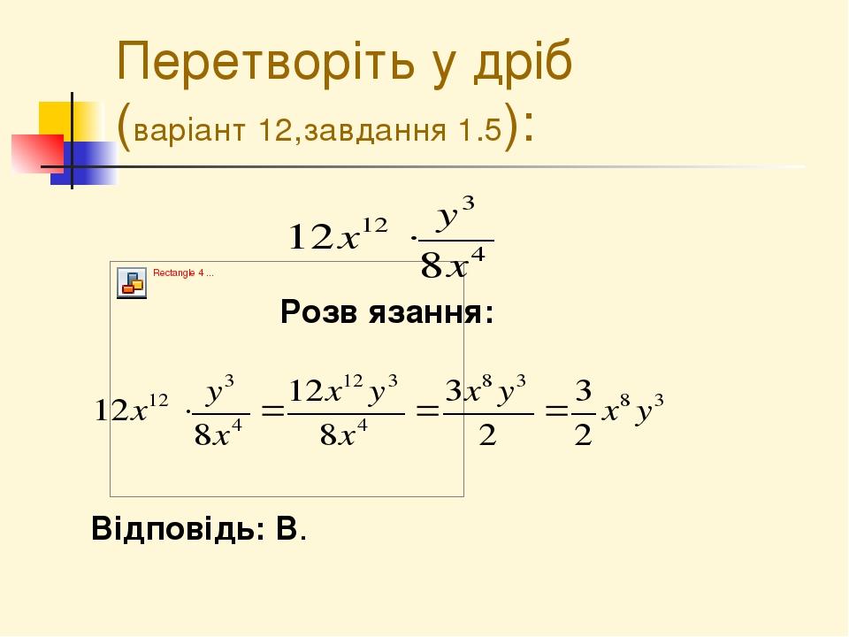Перетворіть у дріб (варіант 12,завдання 1.5): Розвʹязання: Відповідь: В.