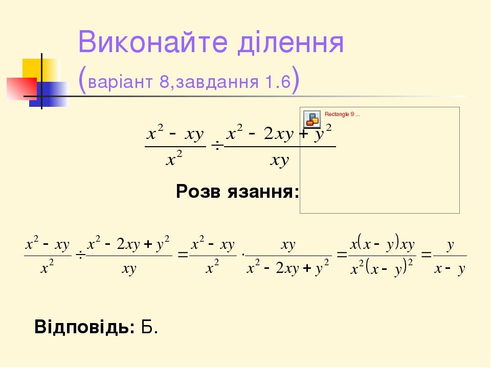 Виконайте ділення (варіант 8,завдання 1.6) Розвʹязання: Відповідь: Б.