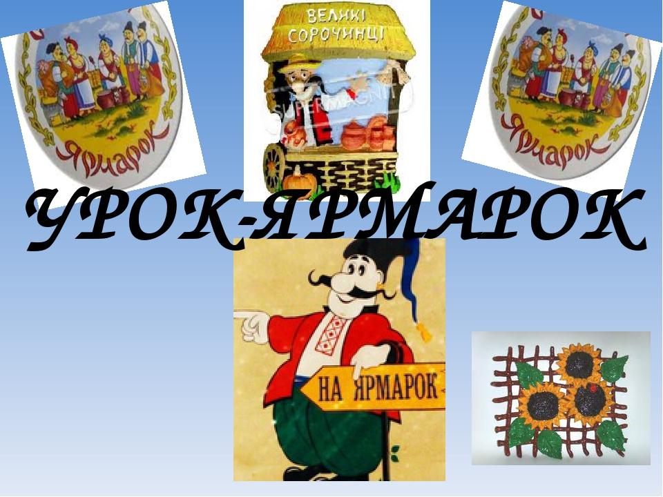 УРОК-ЯРМАРОК