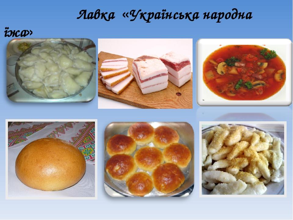 Лавка «Українська народна їжа»