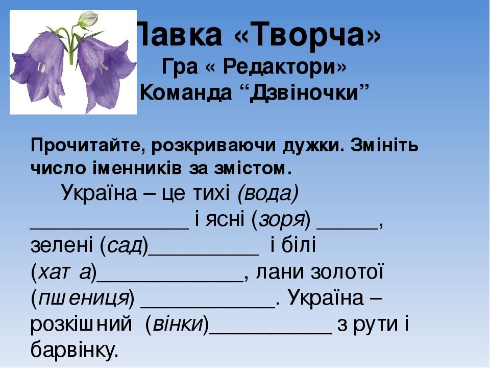 Прочитайте, розкриваючи дужки. Змініть число іменників за змістом. Україна – це тихі (вода) _____________ і ясні (зоря) _____, зелені (сад)________...