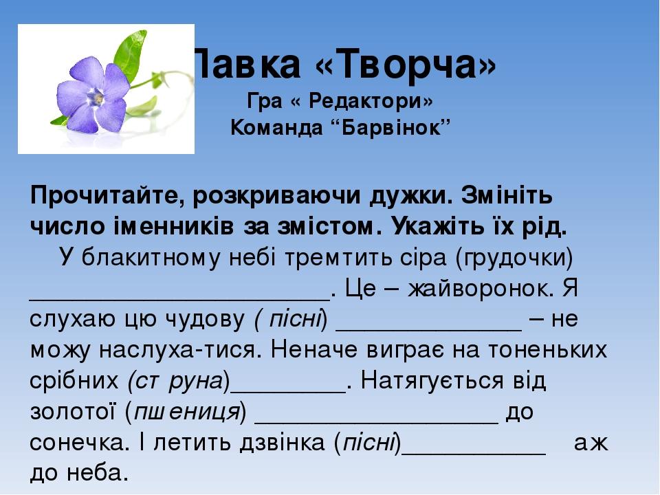 Прочитайте, розкриваючи дужки. Змініть число іменників за змістом. Укажіть їх рід. У блакитному небі тремтить сіра (грудочки) _____________________...