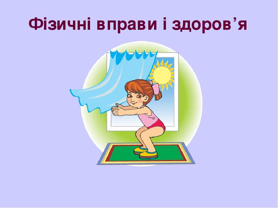 Фізичні вправи і здоров'я