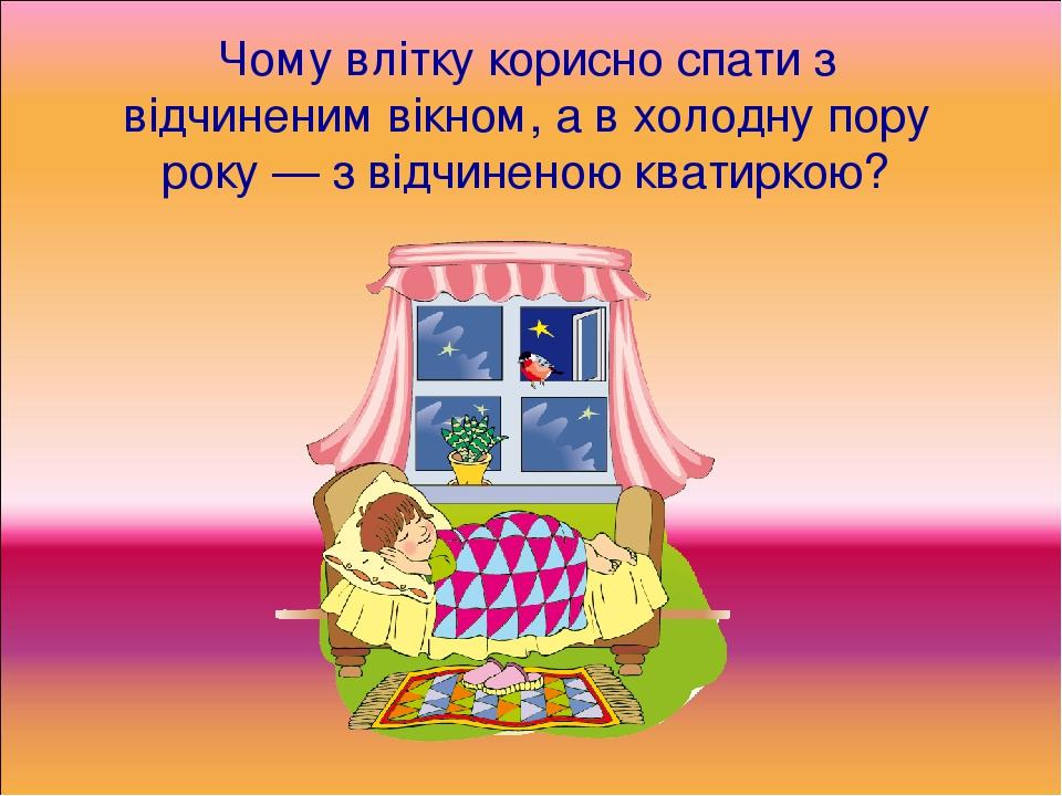 Чому влітку корисно спати з відчиненим вікном, а в холодну пору року — з відчиненою кватиркою?