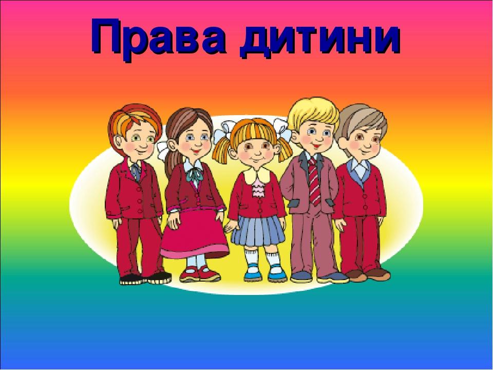 Права дитини