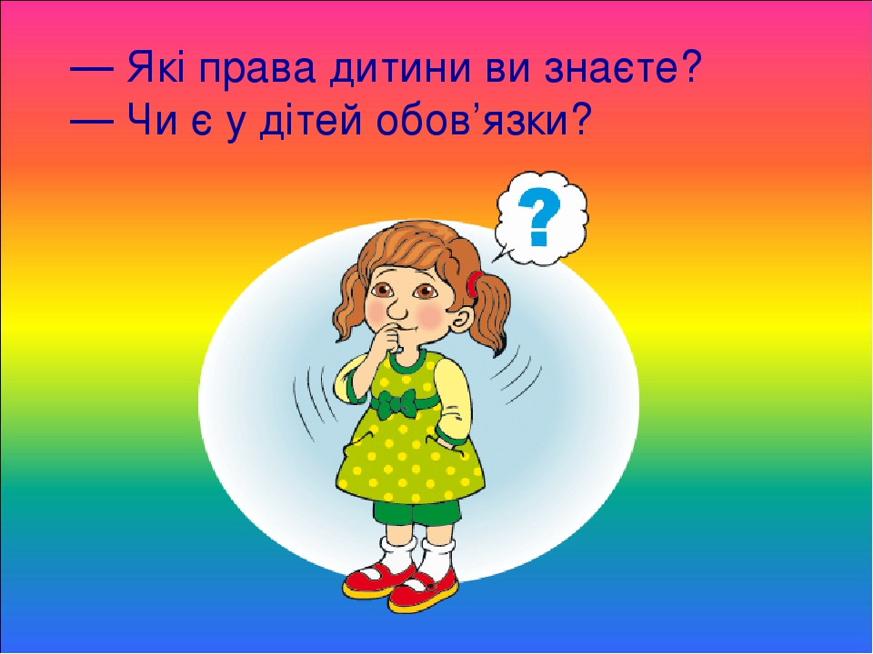 — Які права дитини ви знаєте? — Чи є у дітей обов'язки?