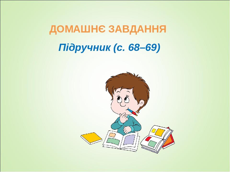 ДОМАШНЄ ЗАВДАННЯ Підручник (с. 68–69)
