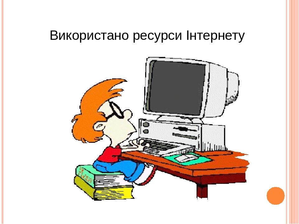 Використано ресурси Інтернету