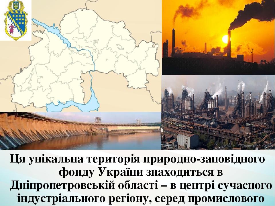 Ця унікальна територія природно-заповідного фонду України знаходиться в Дніпропетровській області – в центрі сучасного індустріального регіону, сер...