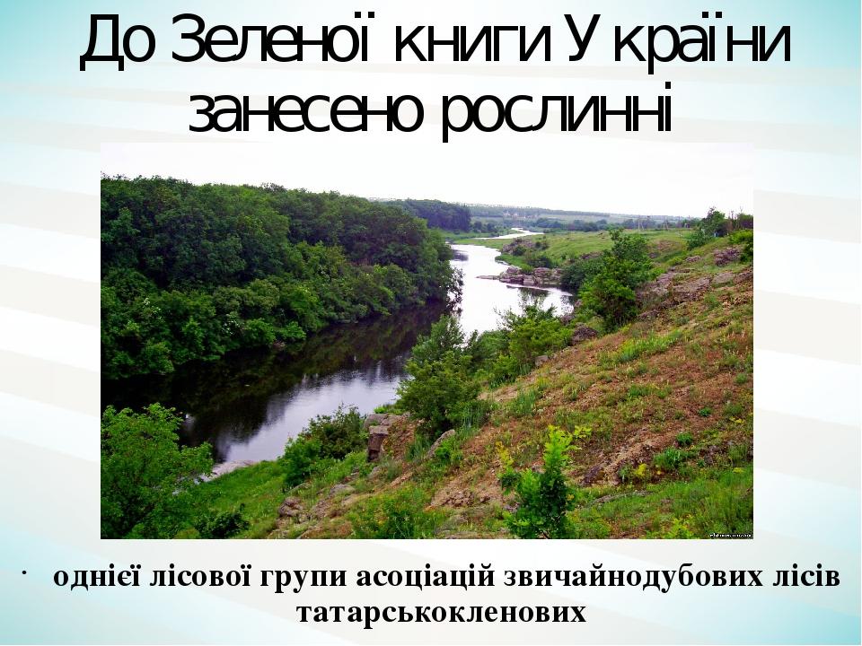До Зеленої книги України занесено рослинні угруповання: однієї лісової групи асоціацій звичайнодубових лісів татарськокленових