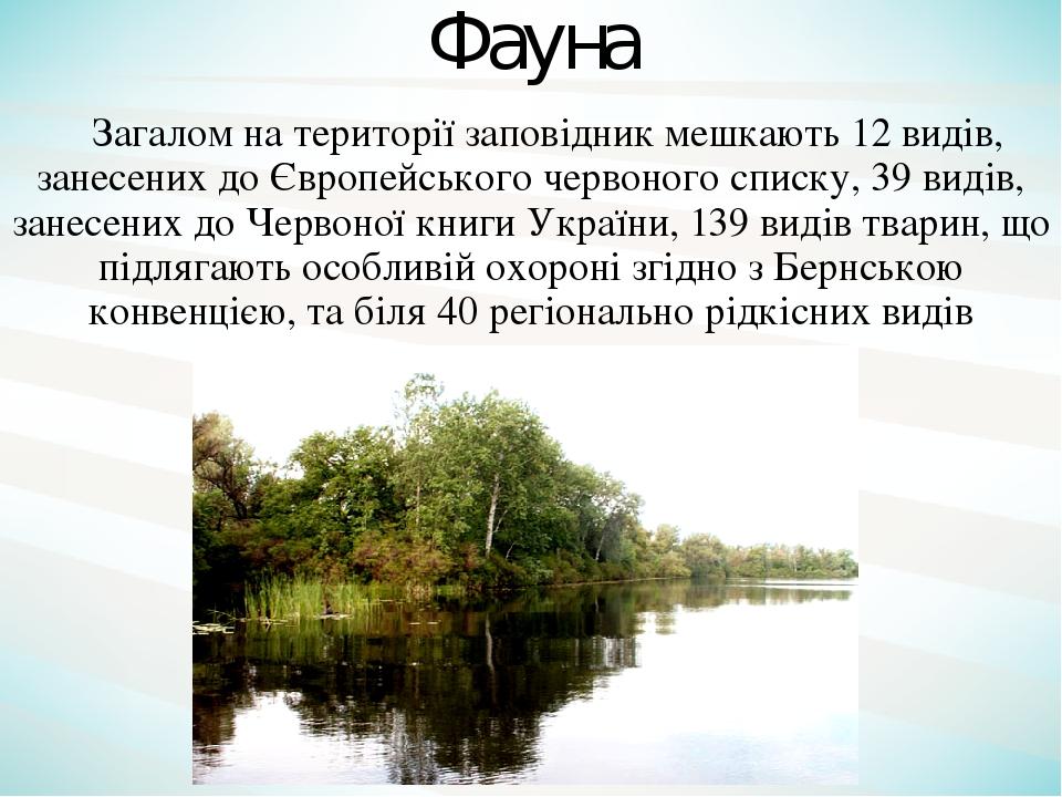 Загалом на території заповідник мешкають 12 видів, занесених до Європейського червоного списку, 39 видів, занесених до Червоної книги України, 139 ...