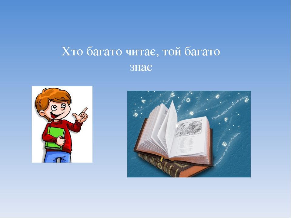 Хто багато читає, той багато знає