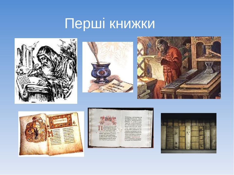 Перші книжки