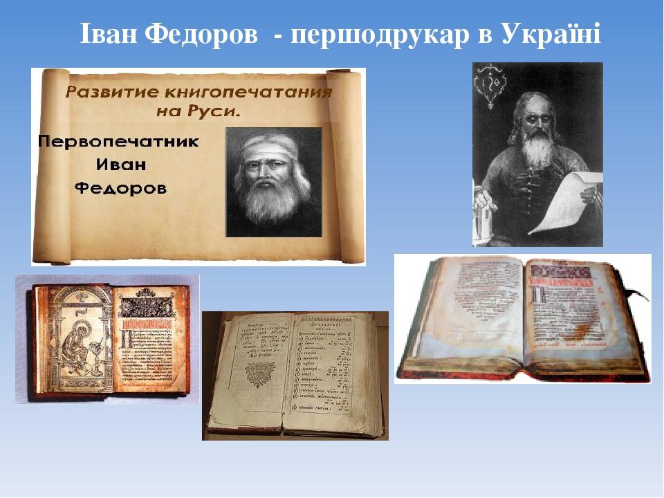 Іван Федоров - першодрукар в Україні