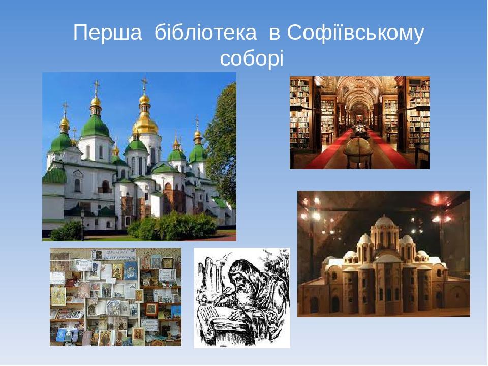 Перша бібліотека в Софіївському соборі