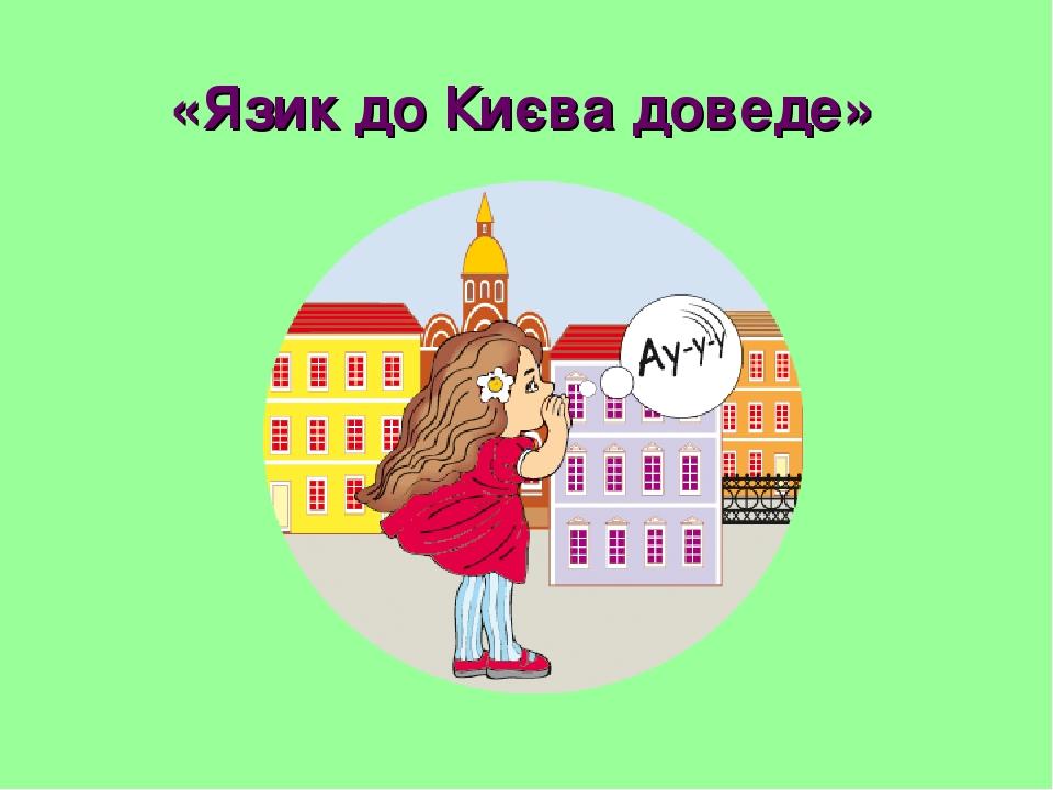«Язик до Києва доведе»