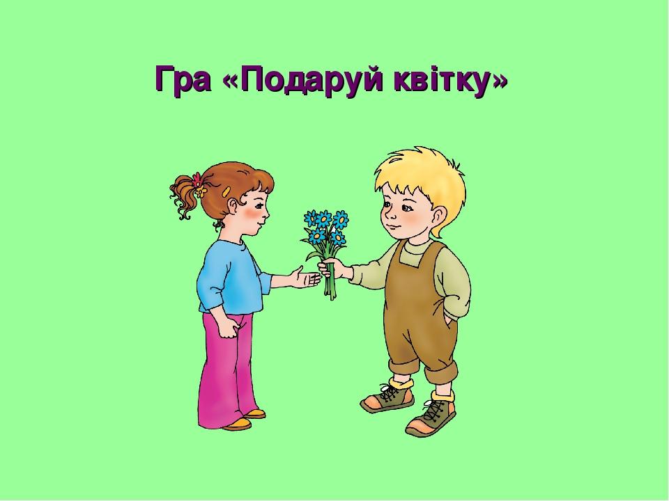 Гра «Подаруй квітку»