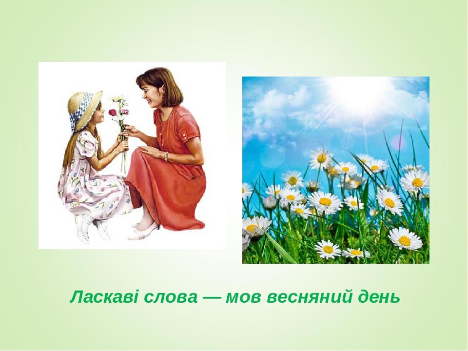 Ласкаві слова — мов весняний день
