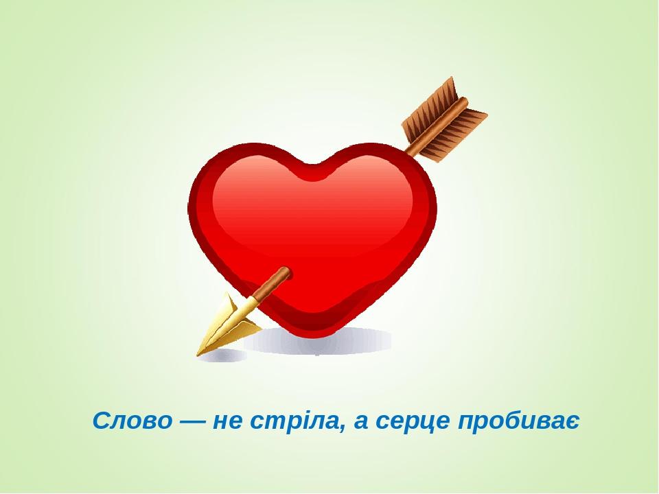 Слово — не стріла, а серце пробиває