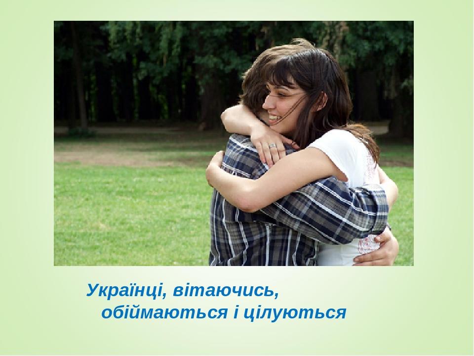 Українці, вітаючись, обіймаються і цілуються