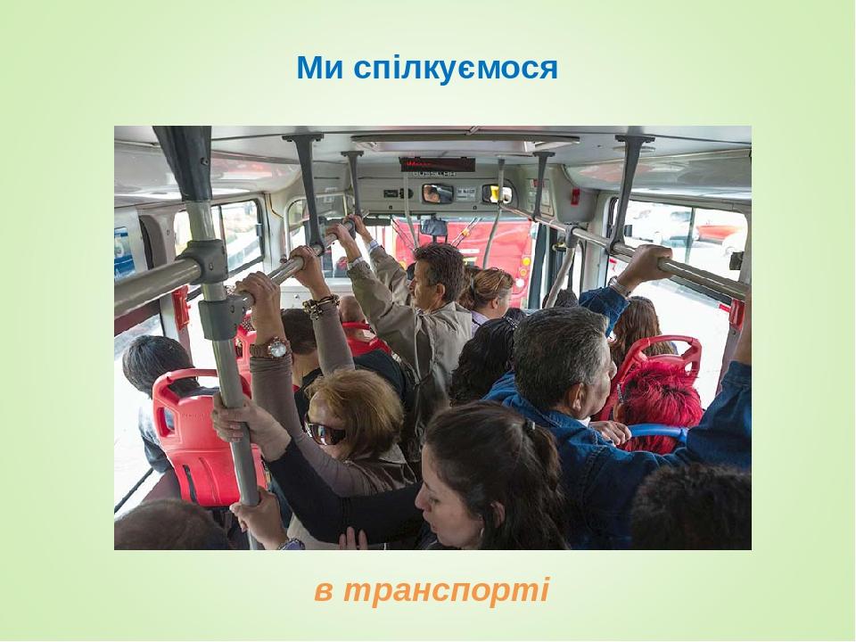 Ми спілкуємося в транспорті