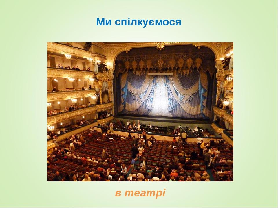 в театрі Ми спілкуємося