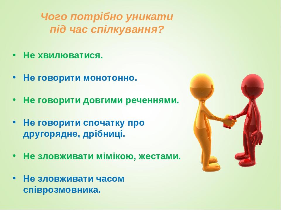 Чого потрібно уникати під час спілкування? Не хвилюватися. Не говорити монотонно. Не говорити довгими реченнями. Не говорити спочатку про другорядн...