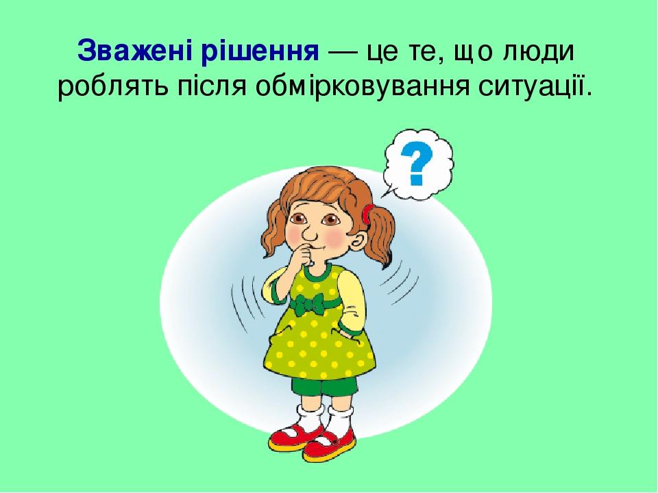 Зважені рішення — це те, що люди роблять після обмірковування ситуації.