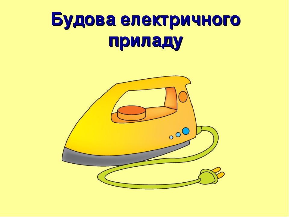 Будова електричного приладу