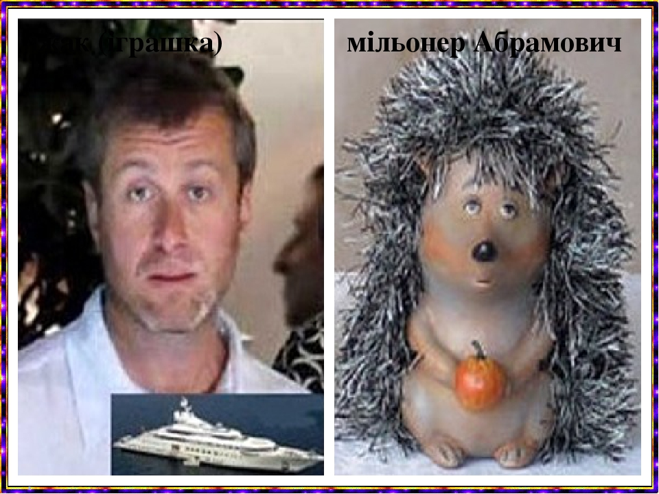 їжачок (іграшка) артистка Лія Ахеджакова (Росія) мільонер Абрамович їжак (іграшка)