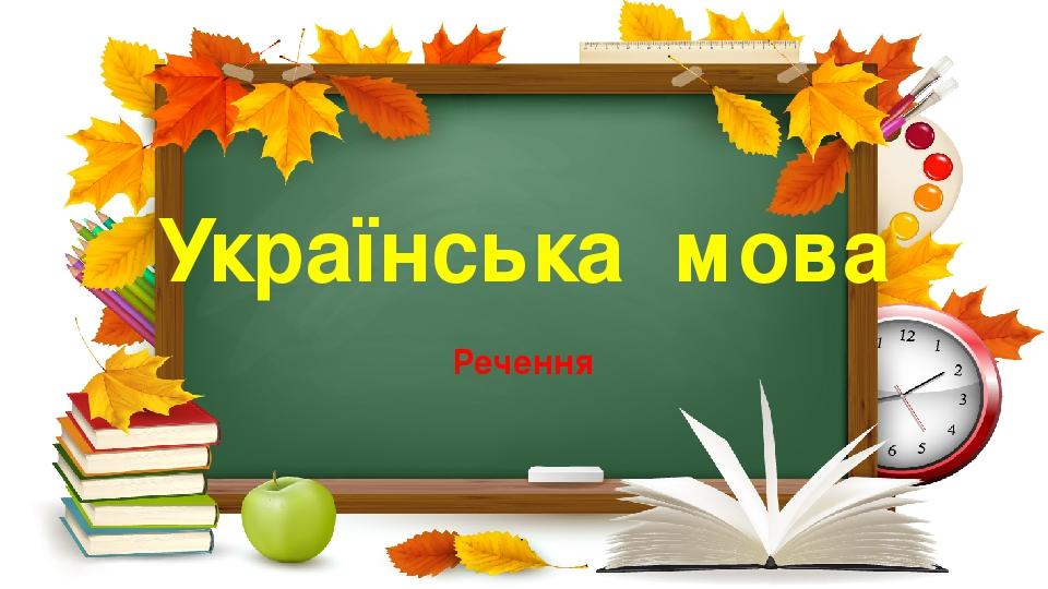 Українська мова Речення