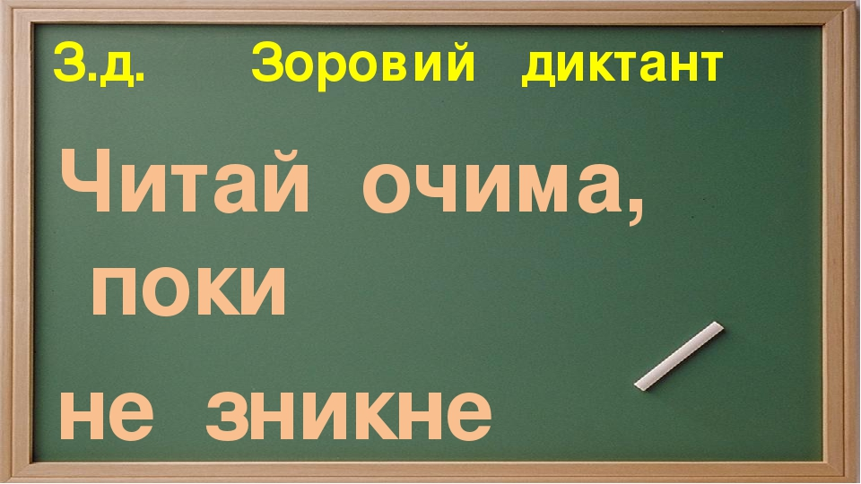 З.д. Зоровий диктант Читай очима, поки не зникне речення.