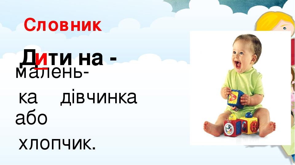Словник малень- ка дівчинка або хлопчик. Дитиʹна -
