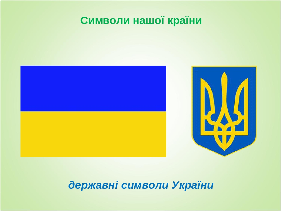 державні символи України Символи нашої країни