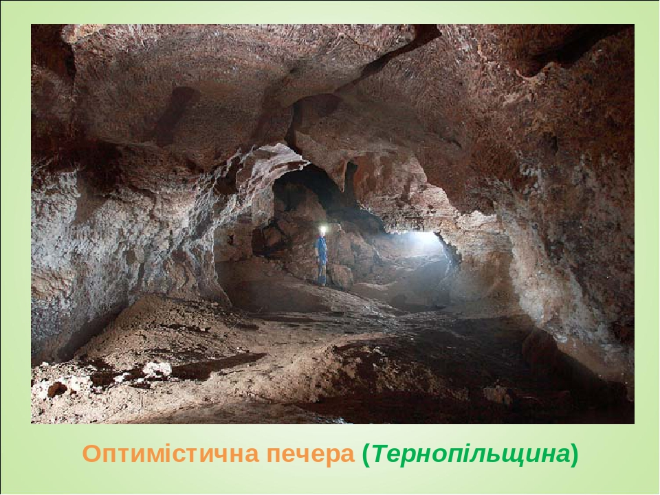 Оптимістична печера (Тернопільщина)