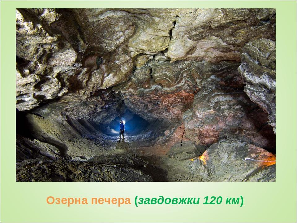 Озерна печера (завдовжки 120 км)