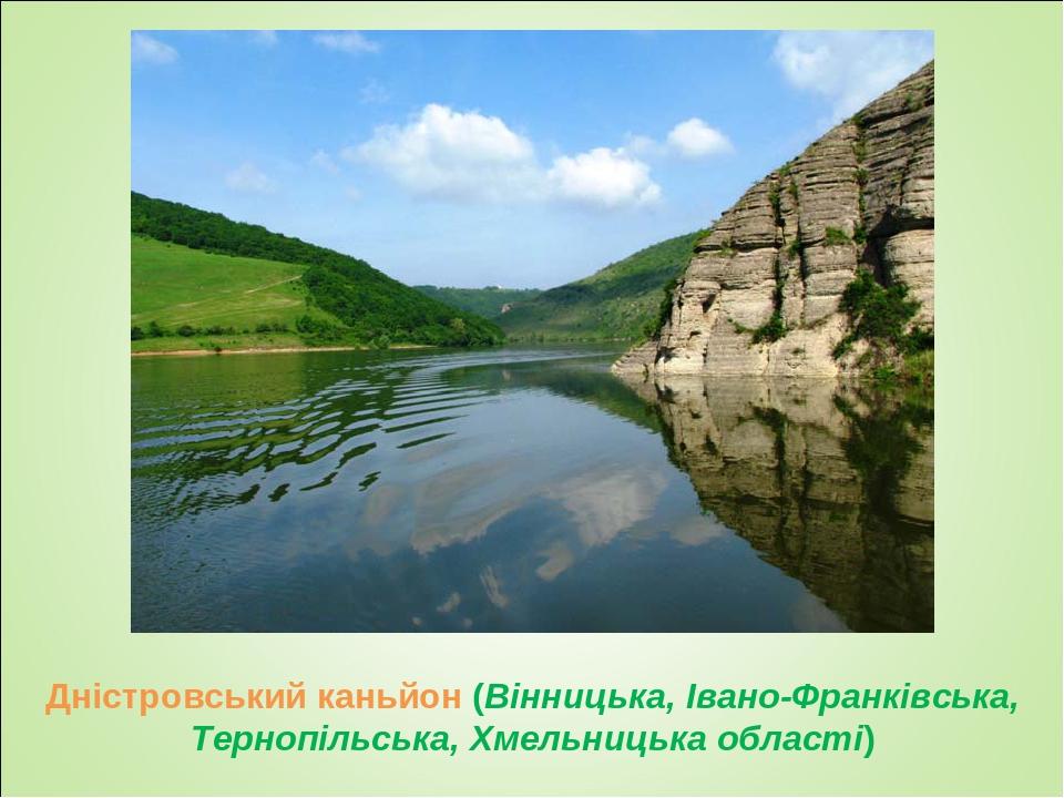 Дністровський каньйон (Вінницька, Івано-Франківська, Тернопільська, Хмельницька області)
