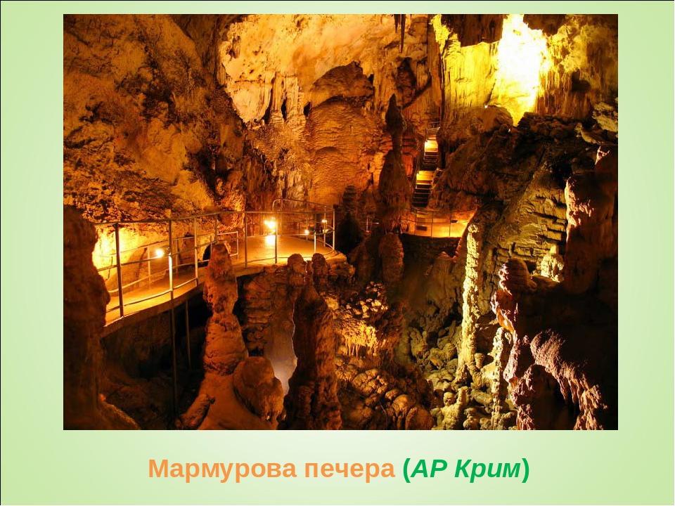 Мармурова печера (АР Крим)