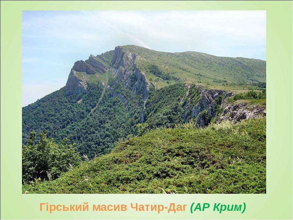Гірський масив Чатир-Даг (АР Крим)