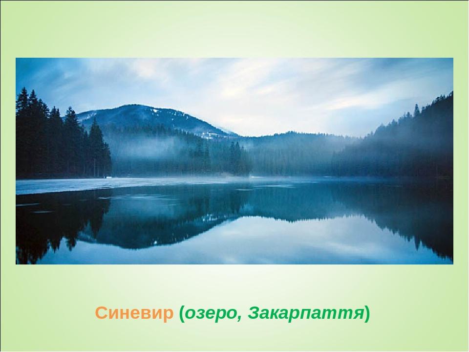 Синевир (озеро, Закарпаття)