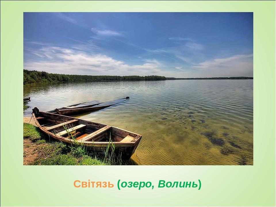 Світязь (озеро, Волинь)