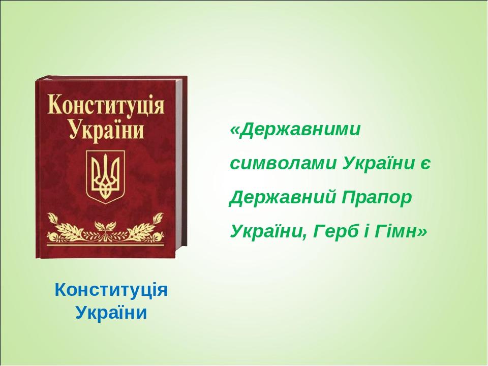 Конституція України «Державними символами України є Державний Прапор України, Герб і Гімн»