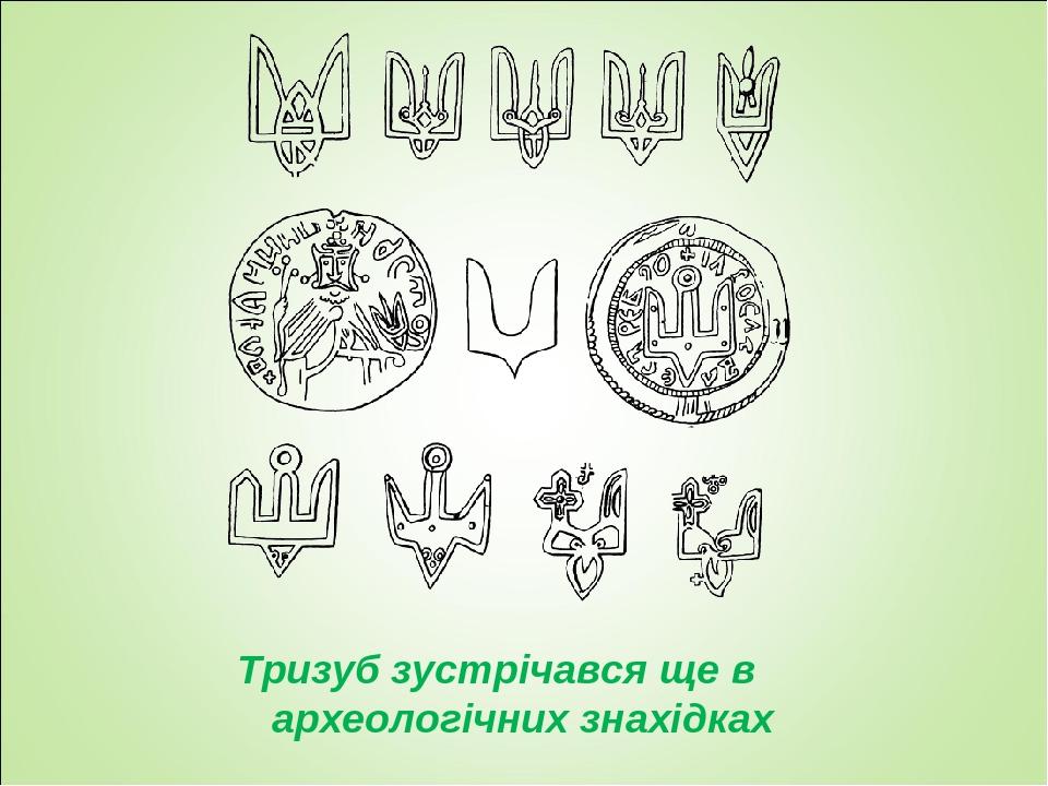 Тризуб зустрічався ще в археологічних знахідках