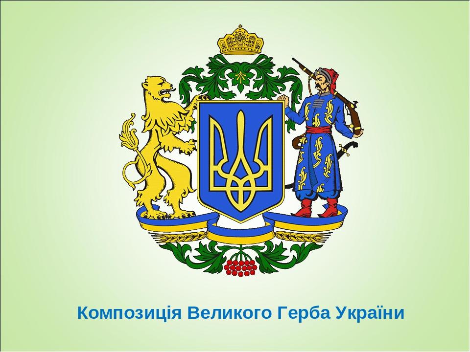 Композиція Великого Герба України