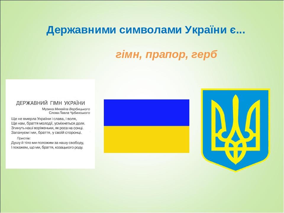 Державними символами України є... гімн, прапор, герб