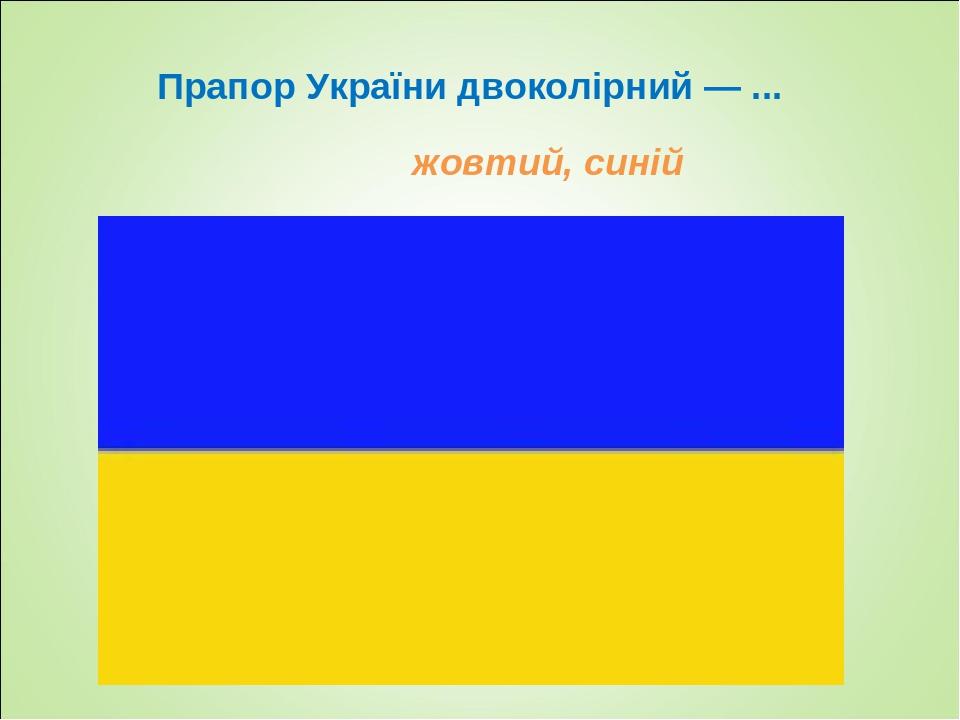 Прапор України двоколірний — ... жовтий, синій