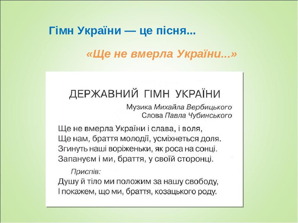 Гімн України — це пісня... «Ще не вмерла України...»
