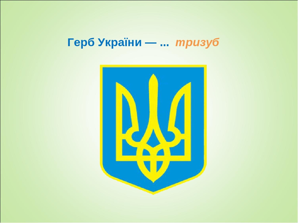 Герб України — ... тризуб