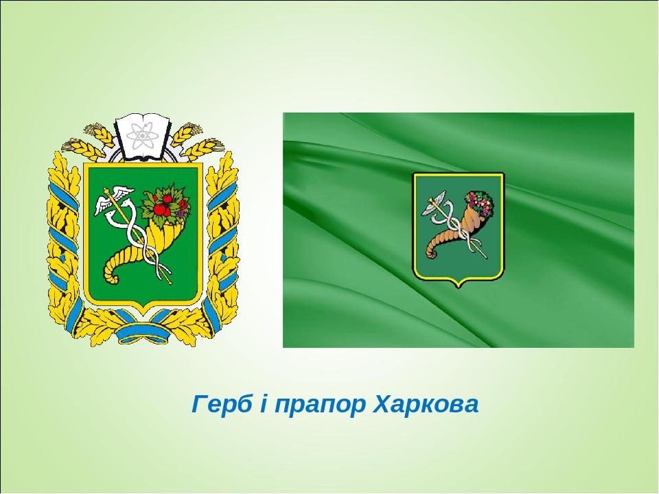 Герб і прапор Харкова